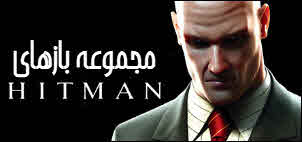 hitman-collection